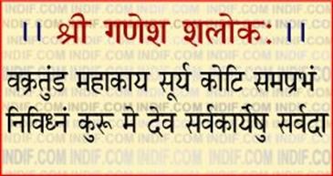 Ganesha Shloka Vakratunda Mahakaya