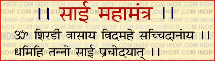 Sai Baba Mahamantra Sai Gayatri Mantra श र स ई