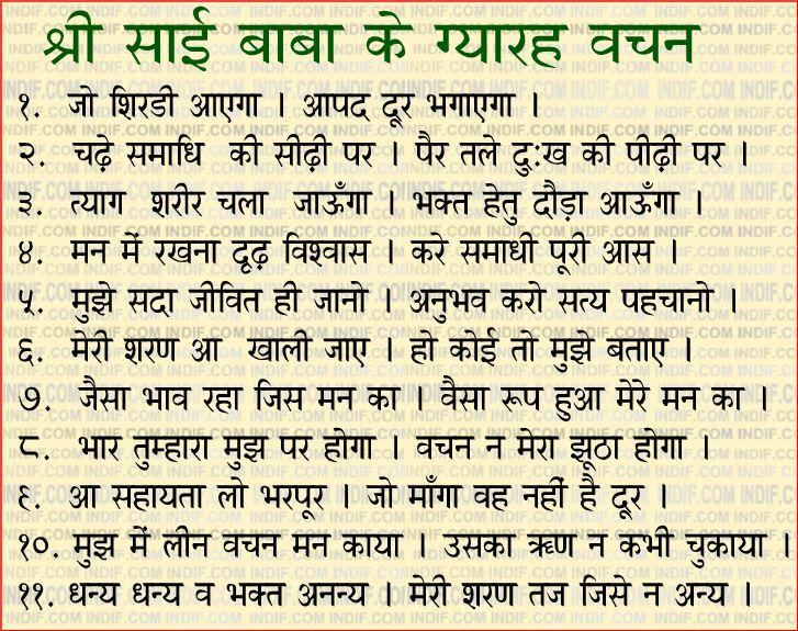 Sai Baba Sayings
