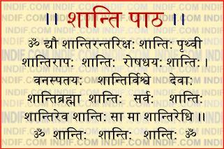 Shanti Path श त प ठ Peace Mantra