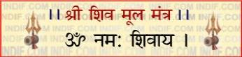 Shiva mool Mantra - Indif.com