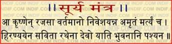 Surya Mantra स र य म त र