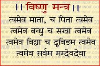 Vishnu Mantra,श्री विष्णु मंत्र