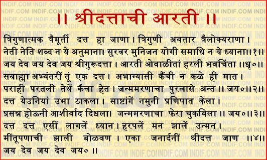 Datta Chi Aarti दत त च आरत Prayer To Shree