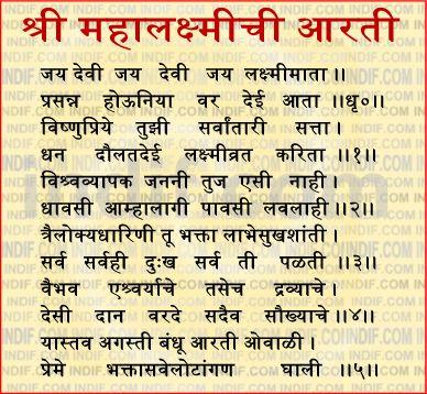 Mahalaxmi aarti in Marathi