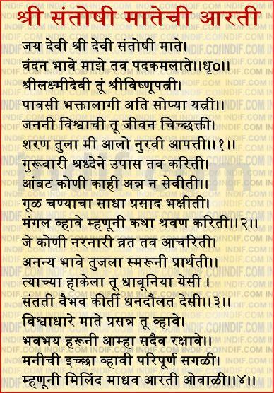 Santoshi Ma Aarti in Marathi
