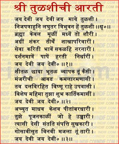Diwali Aarti Pdf
