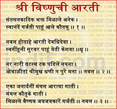 lord in marathi