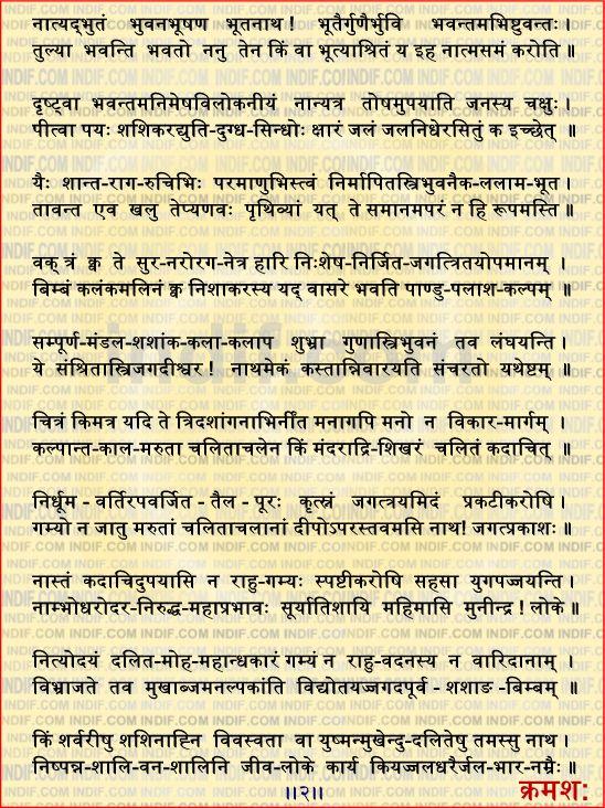 Bhaktamar Stotra In Marathi भक्तामर स्तोत्र