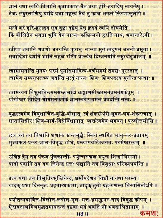 Bhaktamar stotra in english
