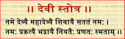 durga stotra in marathi pdf