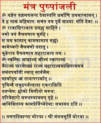 Mantra Pushpanjali in Marathi, मंत्र पुष्पांजली