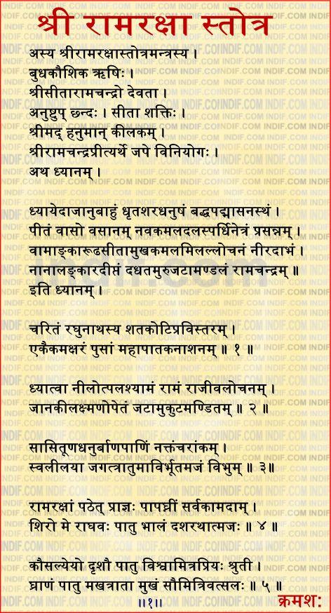 Ramraksha Stotra Pdf