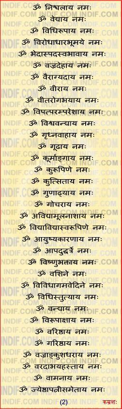 Shani Dev Mantra In Hindi Pdf