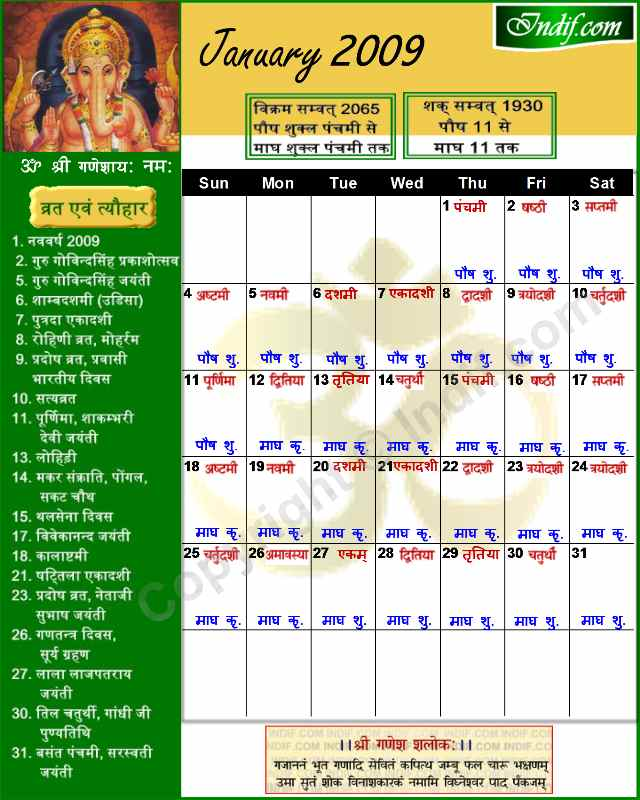 January Calendar 2009 : January indian calendar hindu