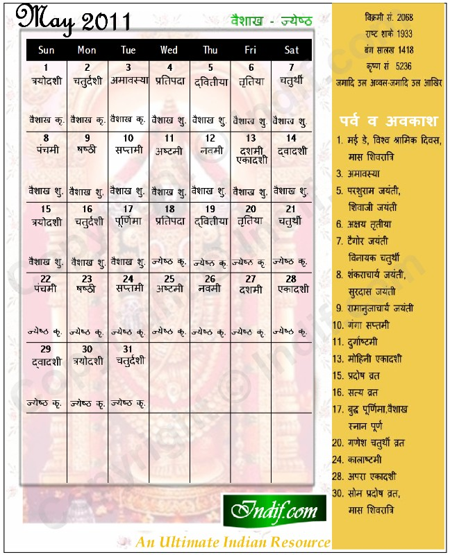 2013 Indian Calendar Hindu | Search Results | Calendar 2015
