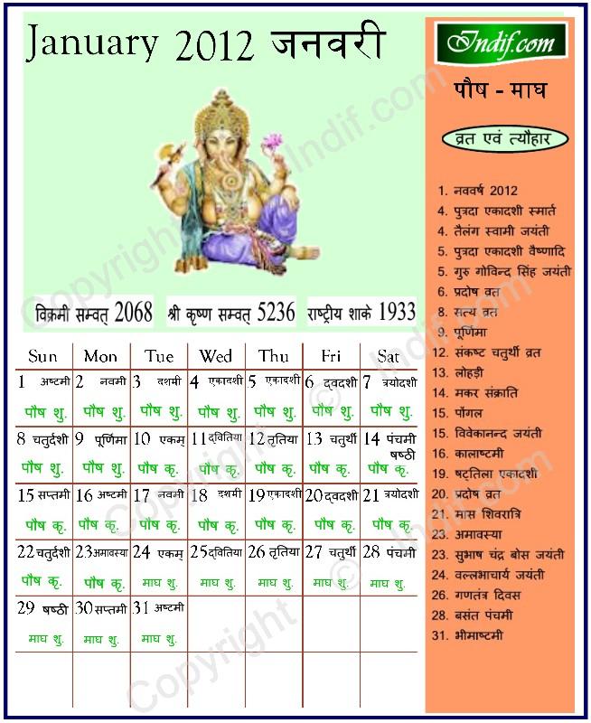 654 x 800 jpeg 163kB, Indif.comJanuary 2012 - Indian Calendar, Hindu ...