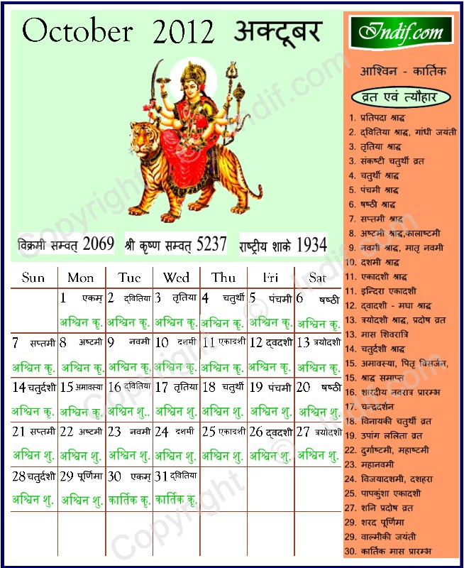 and Holiday Calendar 2016 Month-Wise Calendar 2016 Sikh Calendar 2016 ...