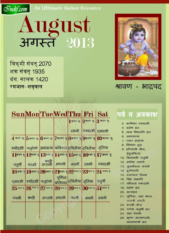 ... Calendar 2013 With Festivals/page/2 | Search Results | Calendar