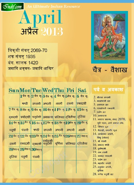 Lord Rama March 2013 Monthly Calendar Wallpaper Black Sky Blue White ...