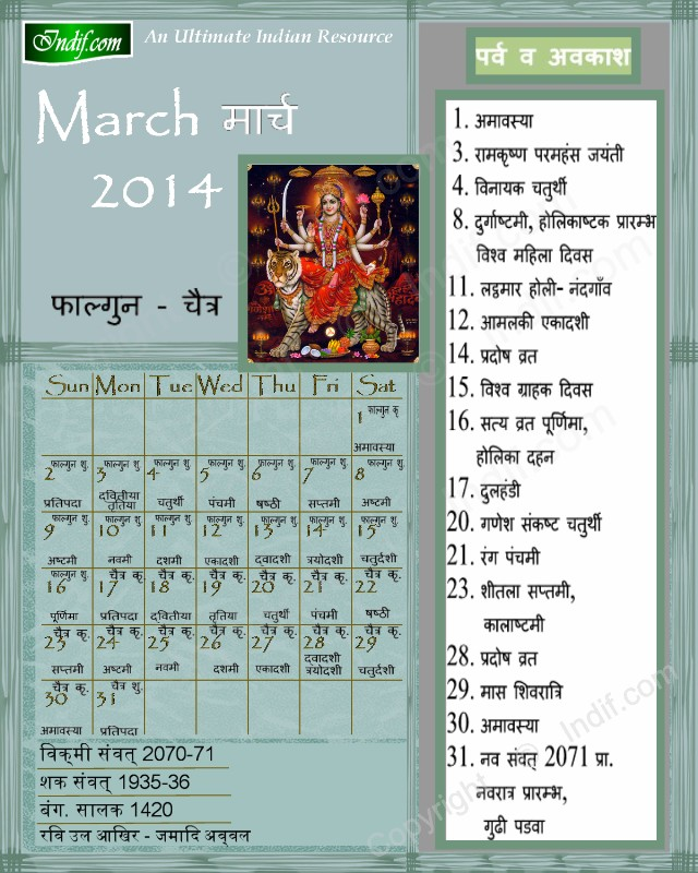March 2014 - Indian Calendar, Hindu Calendar