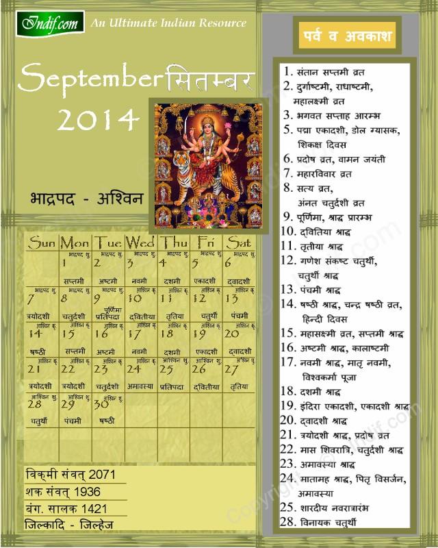 HINDU CALENDAR 2014 EBOOK DOWNLOAD