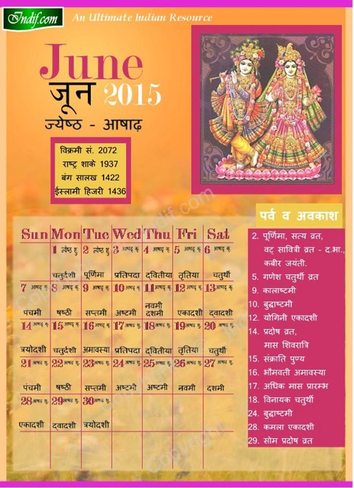 Hindu Calendar June : June indian calendar hindu