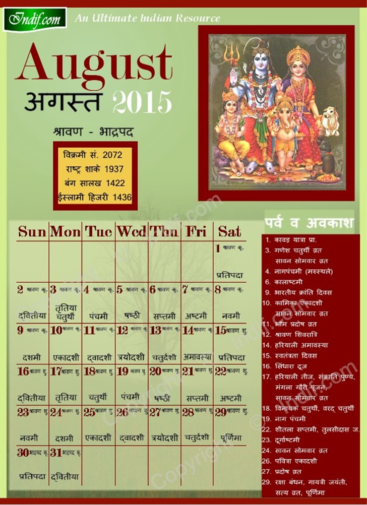 Hindu Calendar 2014 In Hindi Pdf