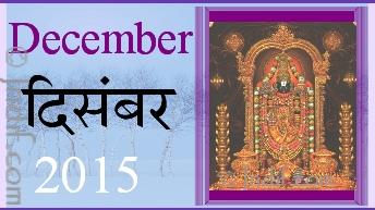 hindu panchang calendar 2015 in hindi pdf
