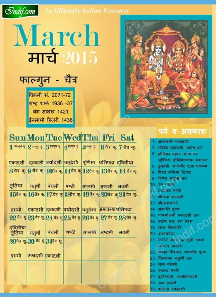 march 2015 calendar template