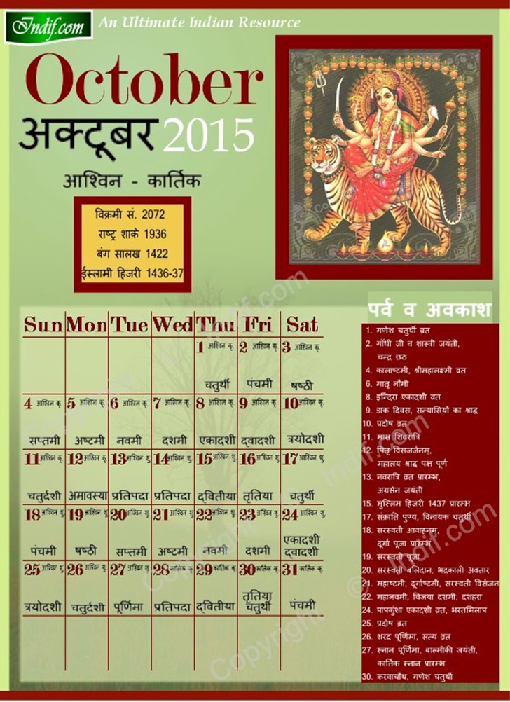Calendar Ramnarayan Panchang : October indian calendar hindu
