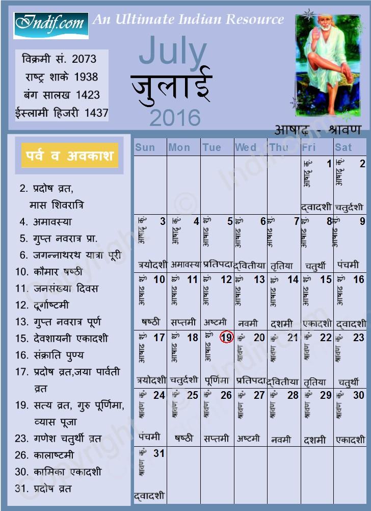 July 2016 - Indian Calendar, Hindu Calendar