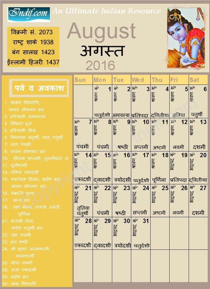 Hindu Festivals Calendar 2016 | Calendar Template 2016
