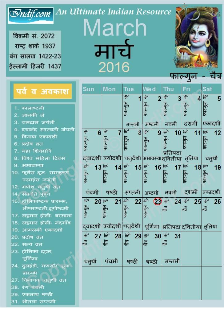 Hindu Calendar Year : March indian calendar hindu