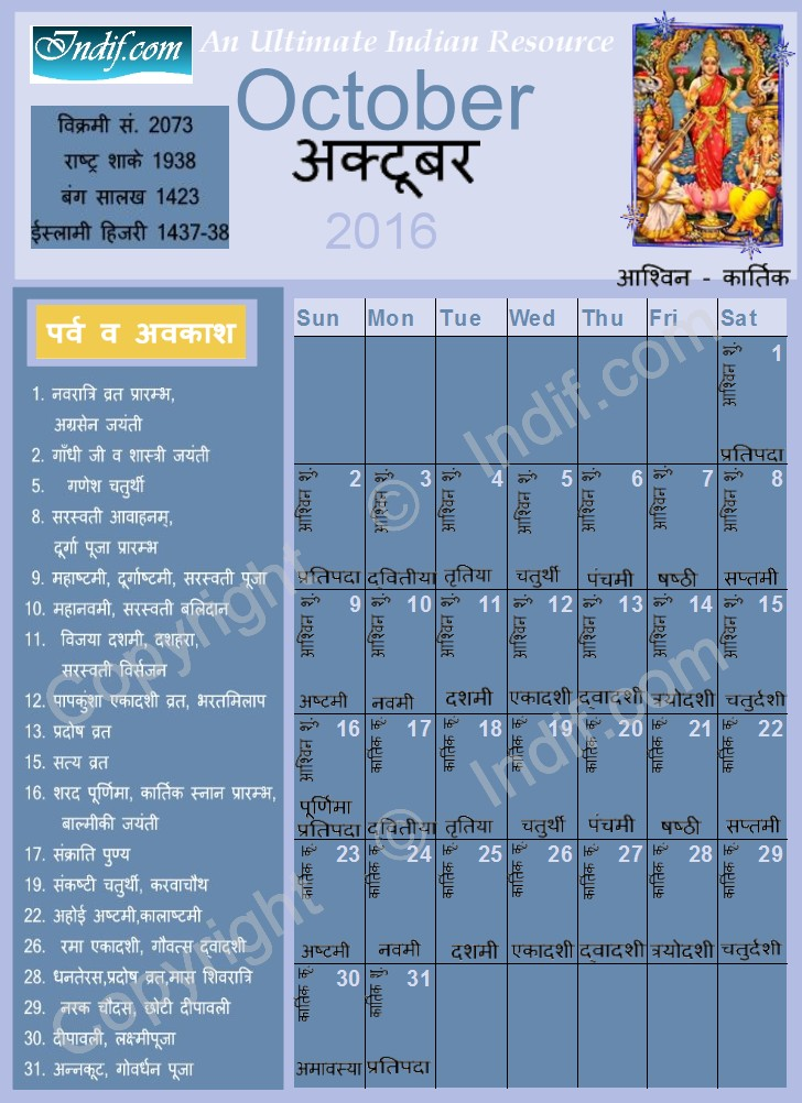Panchang Calendar Website