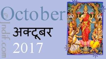 October 2017 Calendar Hindi
