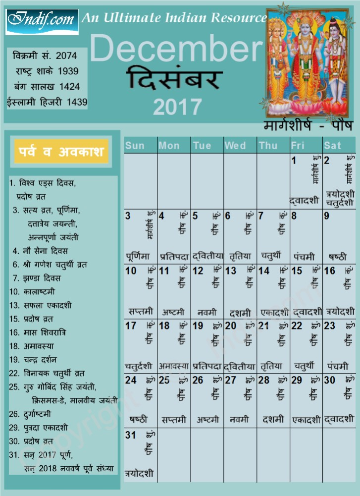 Calendar Lala Ramswaroop : Hindu calendar november mathrubhumi january