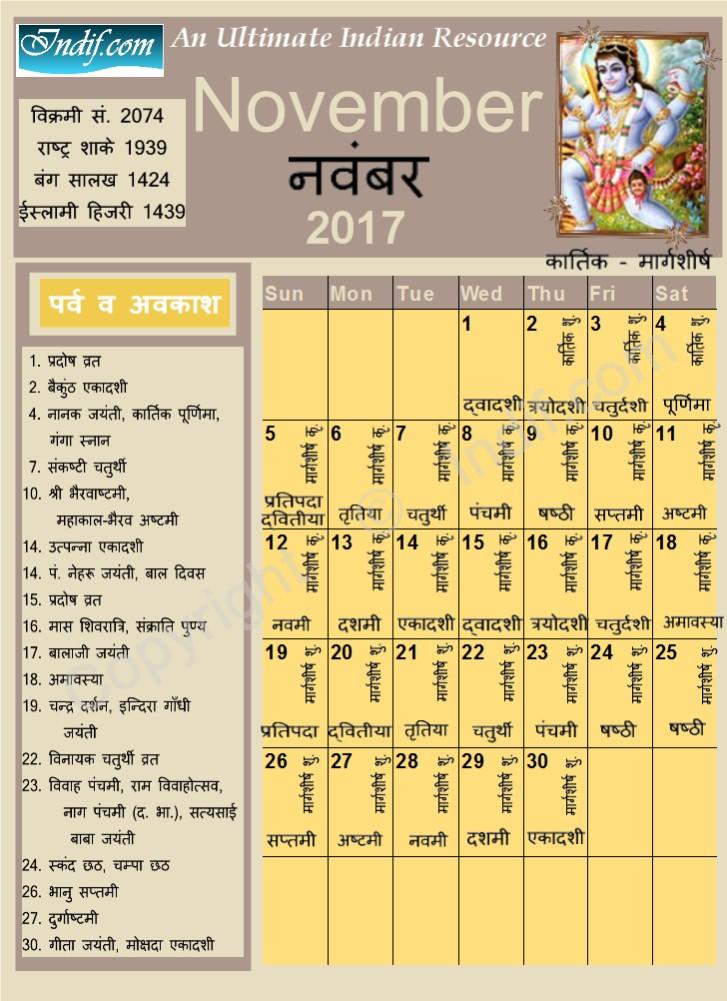 2o17 calendar