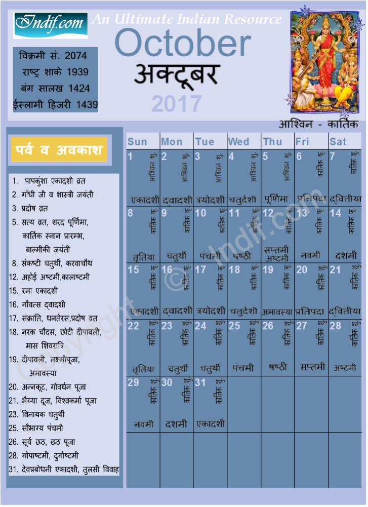October 2017 Calendar Hindu