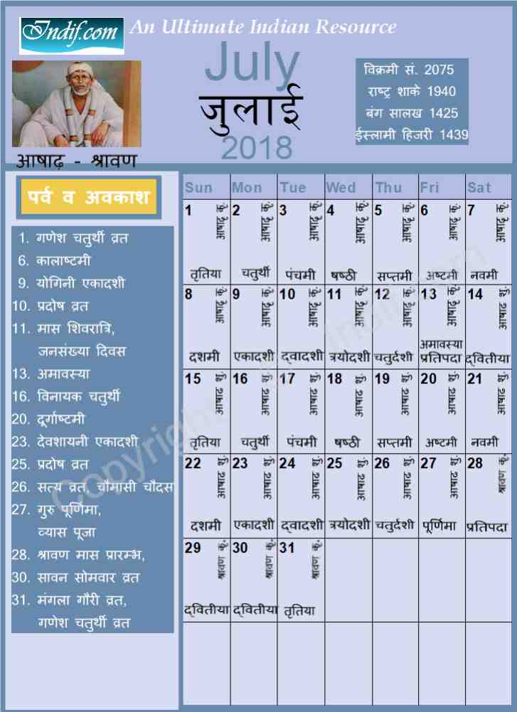 july 2018 hindu calendar July 2018 Indian Calendar, Hindu Calendar july 2018 hindu calendar