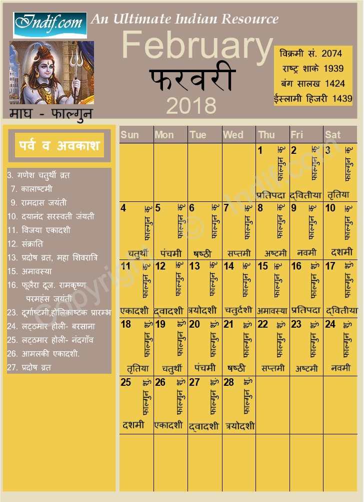 hindu calendar february 2018
