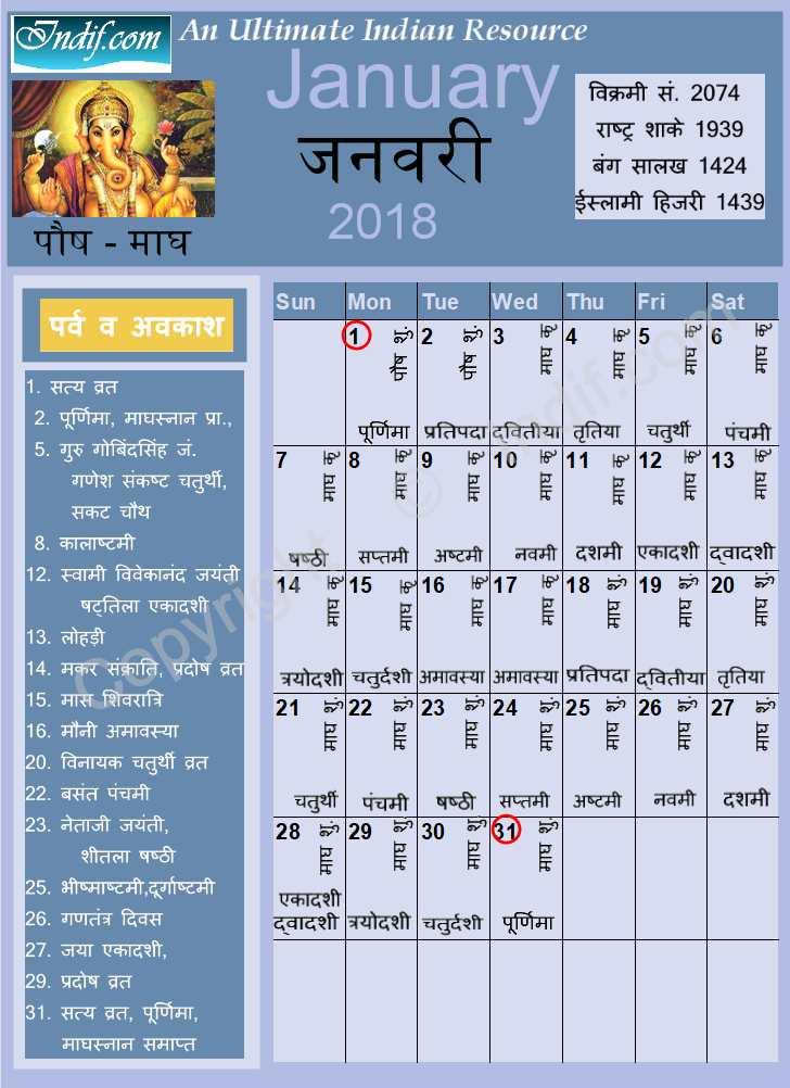 January 2018 - Indian Calendar, Hindu Calendar