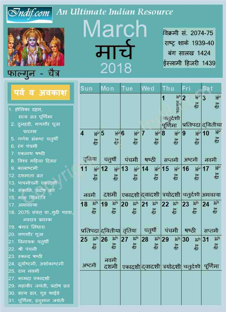 hindu calendar march 2018