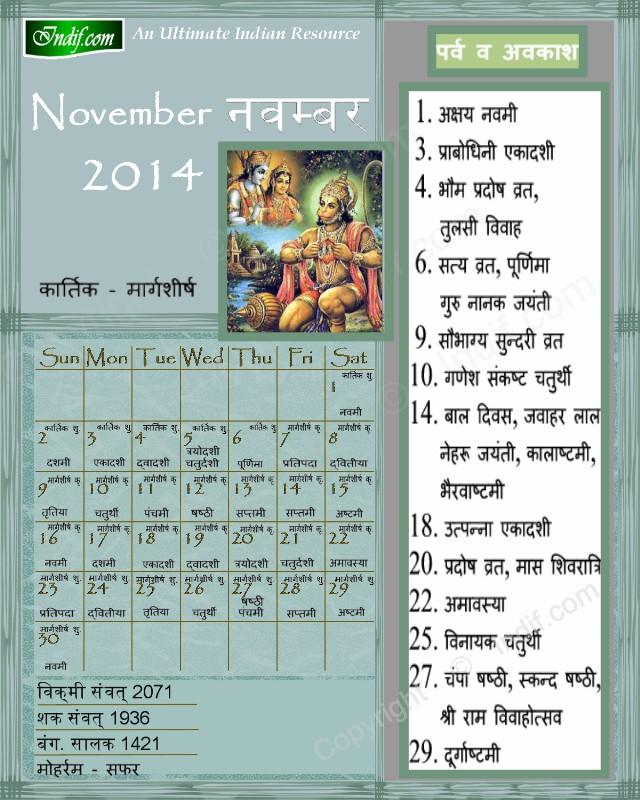 Hindu Calendar November 2014
