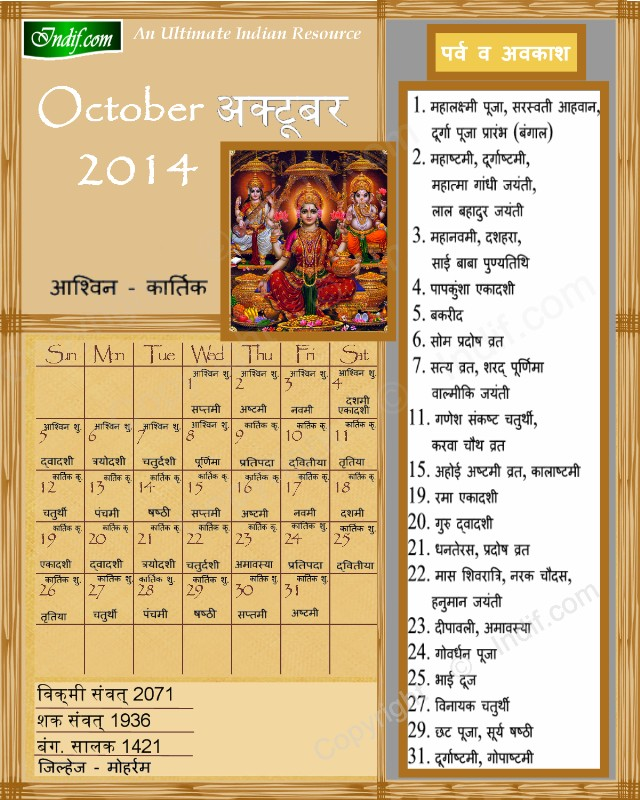 Hindu Calendar Design : Auto computer horoscope autos post