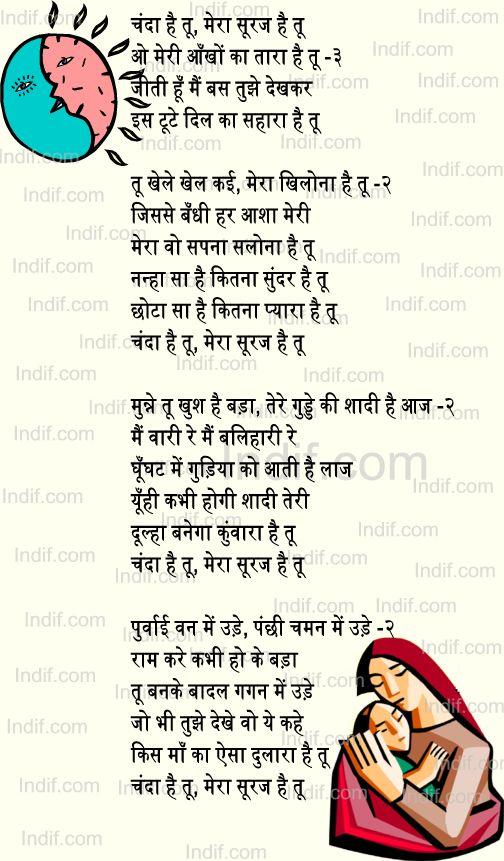 Hindi Bal Geet Chanda Hai Tu Mera Suraj Hai Tu À¤š À¤¦ À¤¹ À¤¤ À¤® À¤° À¤¸ À¤°à¤œ À¤¹ À¤¤ Children's songs and nursery rhymes from all over the globe presented both in english and their native languages. chanda hai tu mera suraj hai tu