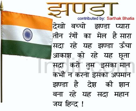 Jhanda The Flag झण ड Hindi Poem Contibuted By Sarthak Bhatia
