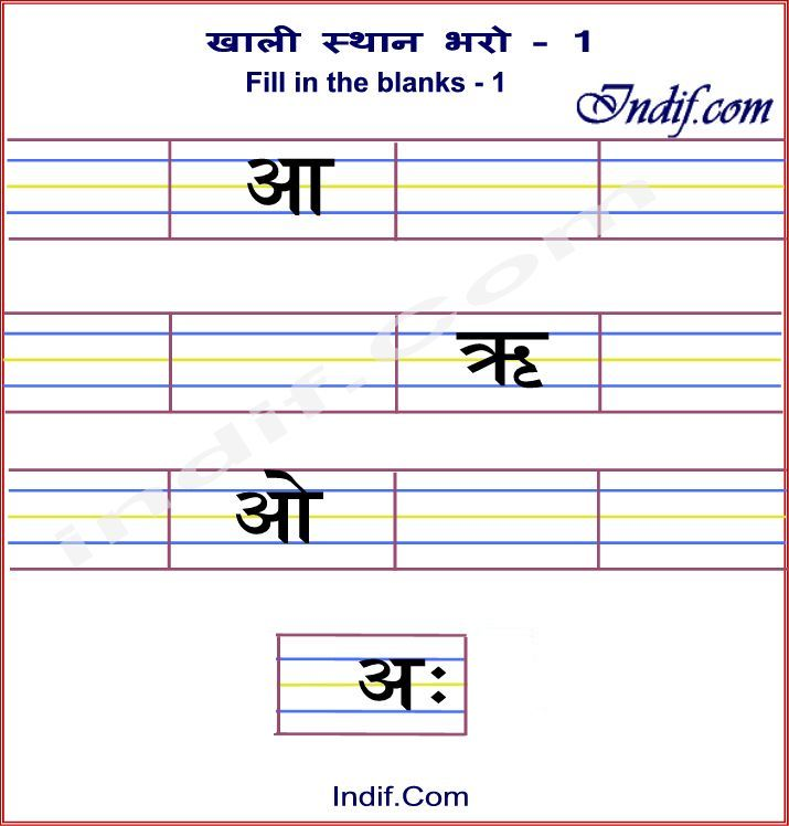Printable Worksheets hindi learning worksheets : Hindi fill in the blanks Worksheets; हिन्दी खाली ...