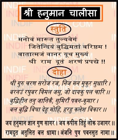 Hanuman Chalisa,हनुमान चालीसा, the forty verse prayer of Lord hanuman