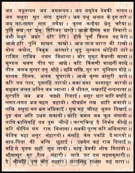 Shree Kishna Chalisa in Hindi